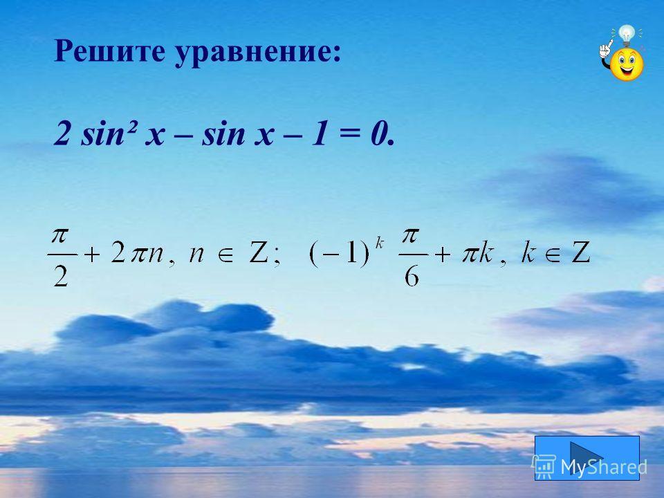 Решите уравнение: 2 sin² x – sin x – 1 = 0.