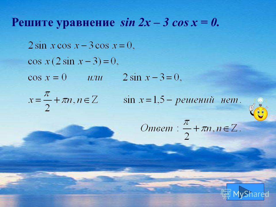 Решите уравнение sin 2x – 3 cos x = 0.