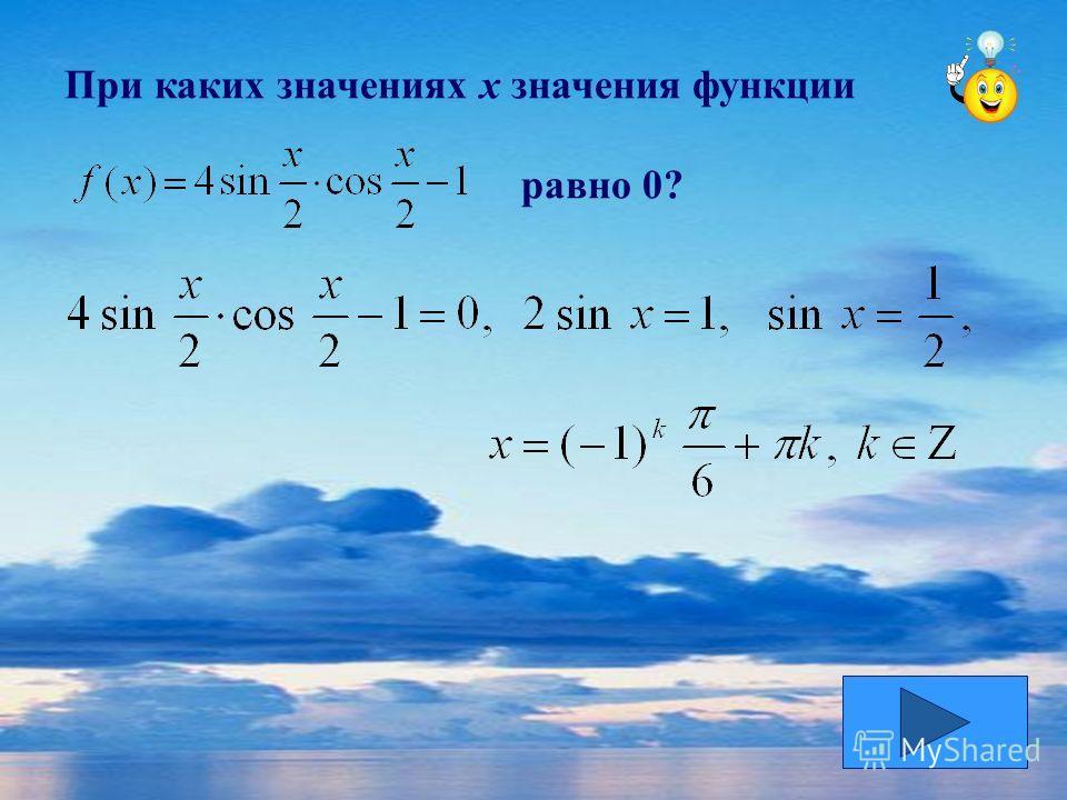 При каких значениях х значения функции равно 0?