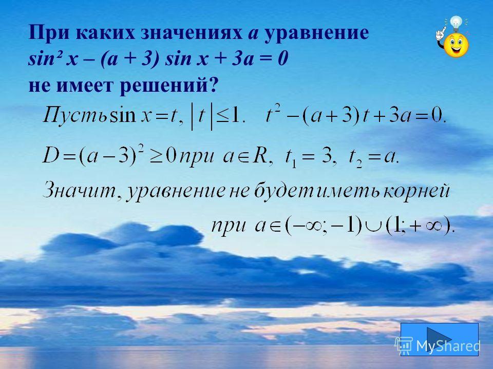 При каких значениях а уравнение sin² x – (a + 3) sin x + 3a = 0 не имеет решений?