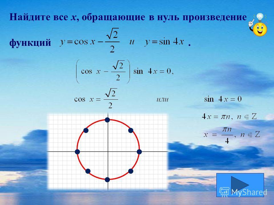 Найдите все х, обращающие в нуль произведение функций.