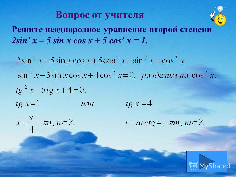 Вопрос от учителя Решите неоднородное уравнение второй степени 2sin² x – 5 sin x cos x + 5 cos² x = 1.