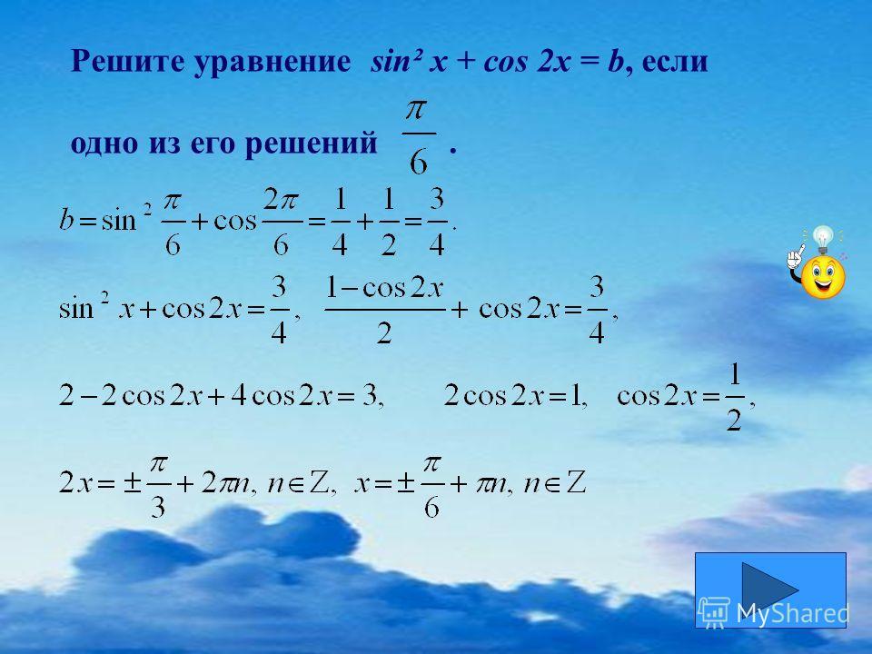 Решите уравнение sin² x + cos 2x = b, если одно из его решений.