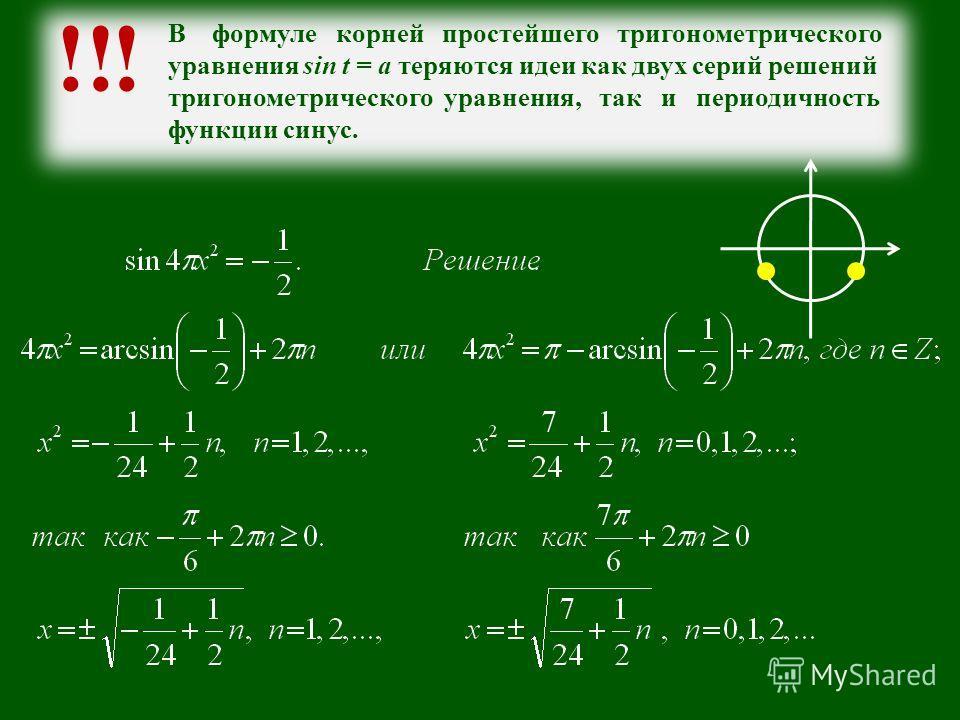 !! В формуле корней простейшего тригонометрического уравнения sin t = a теряются идеи как двух серий решений тригонометрического уравнения, так и периодичность функции синус.