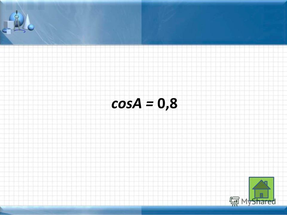 cosA = 0,8