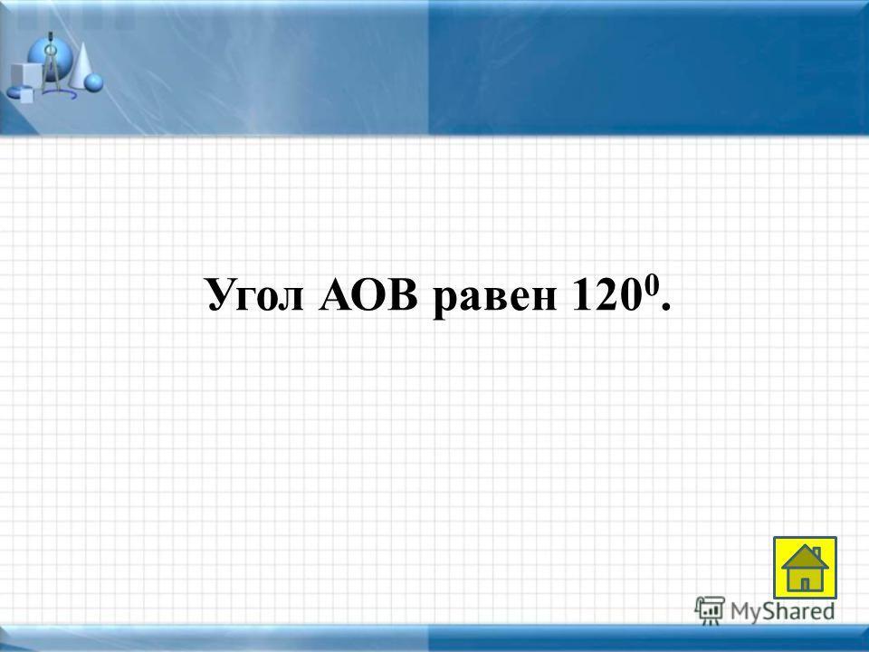 Угол АОВ равен 120 0.