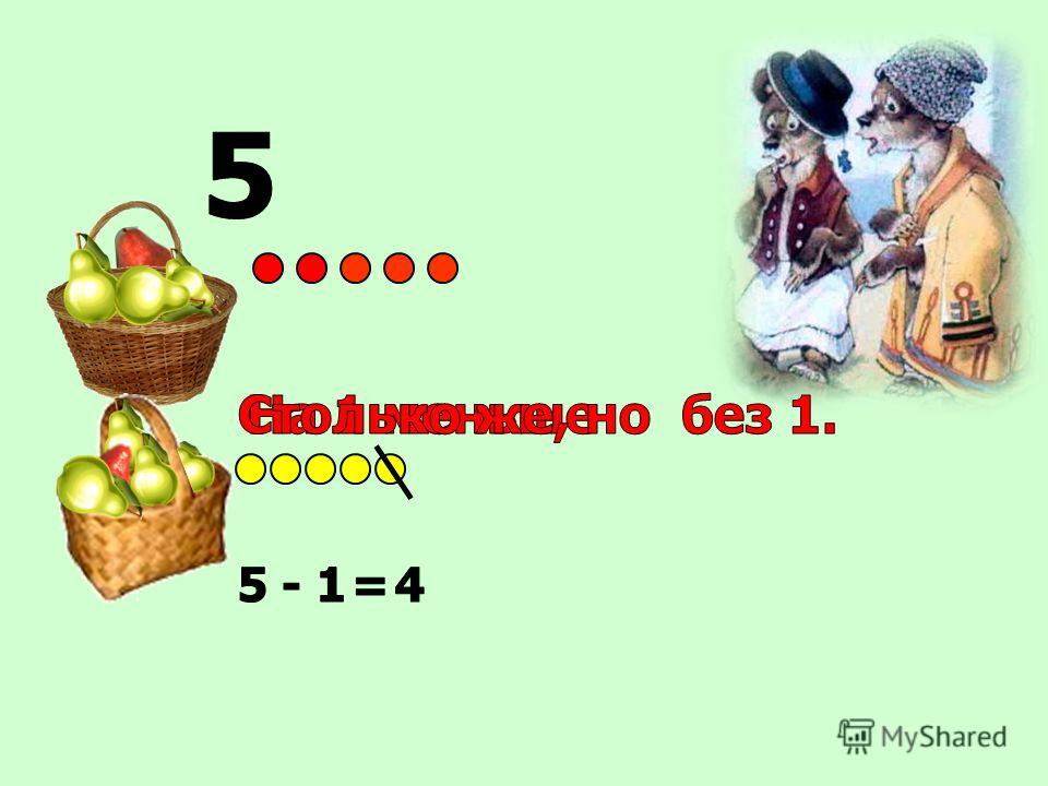 ? 5+5=10 Ответ: 10. столько же
