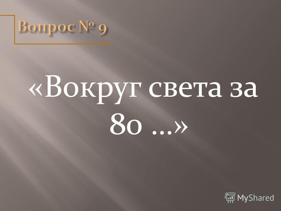 «Вокруг света за 80 …»