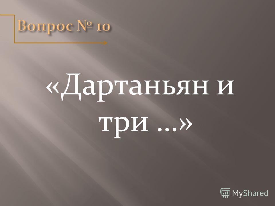 «Дартаньян и три …»