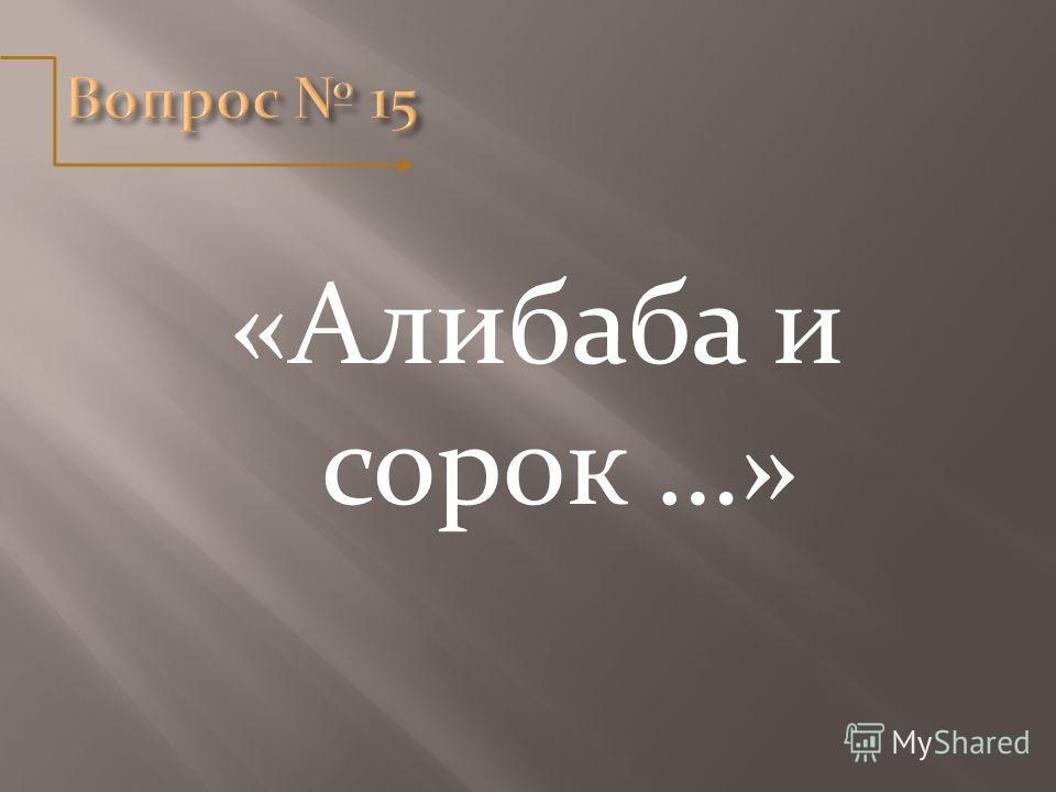 «Алибаба и сорок …»