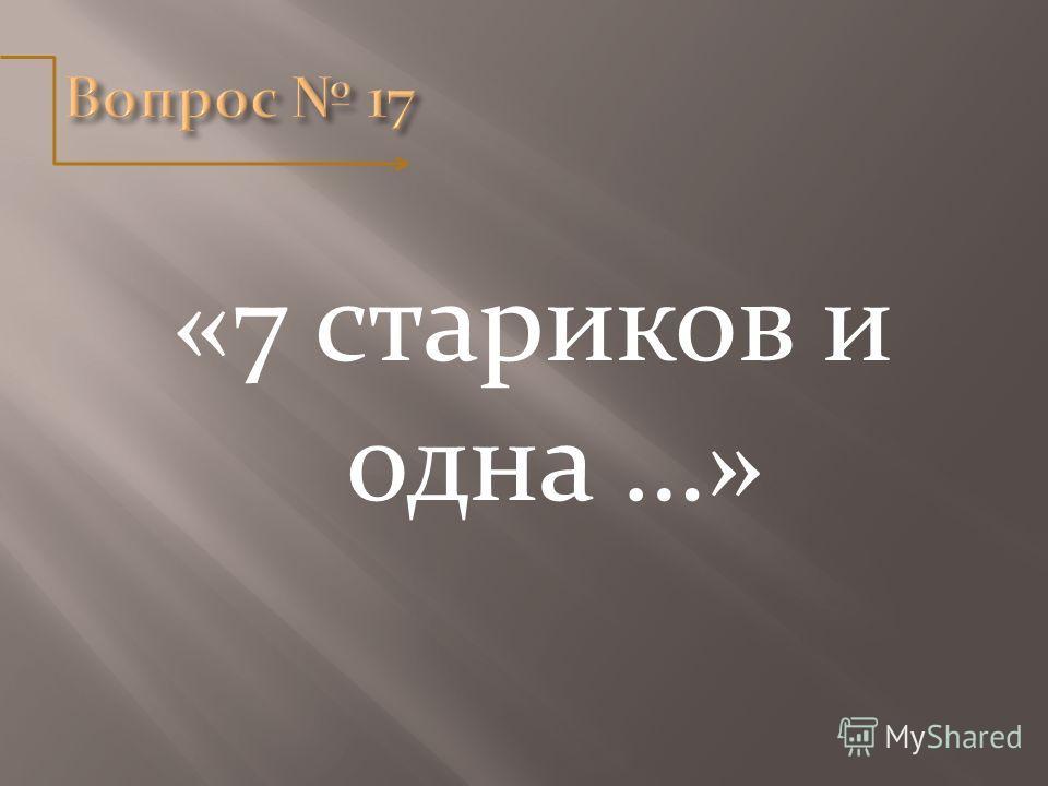 «7 стариков и одна …»