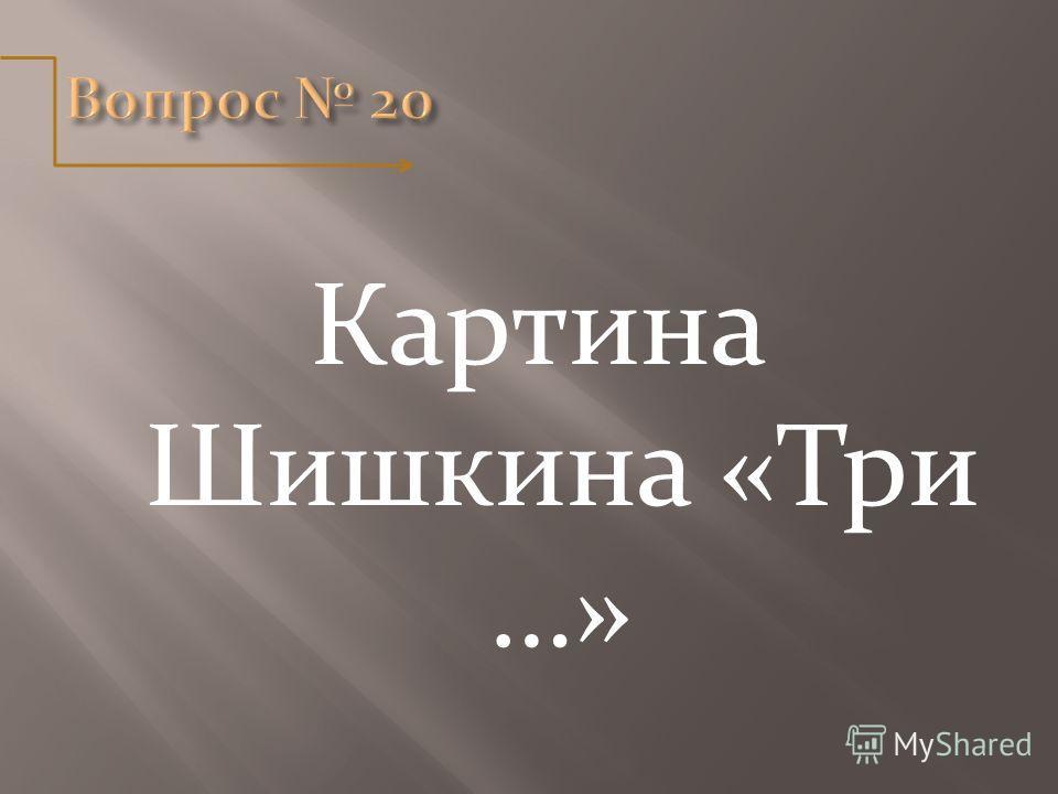 Картина Шишкина «Три …»