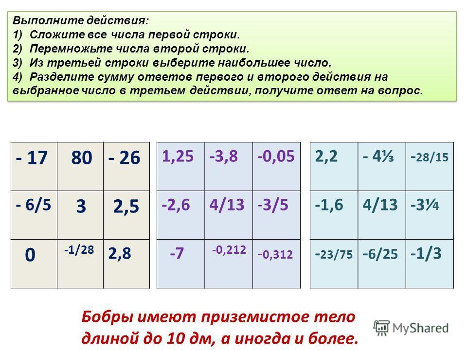 Выполните действия: 1) Сложите все числа первой строки. 2) Перемножьте числа второй строки. 3) Из третьей строки выберите наибольшее число. 4) Разделите сумму ответов первого и второго действия на выбранное число в третьем действии, получите ответ на
