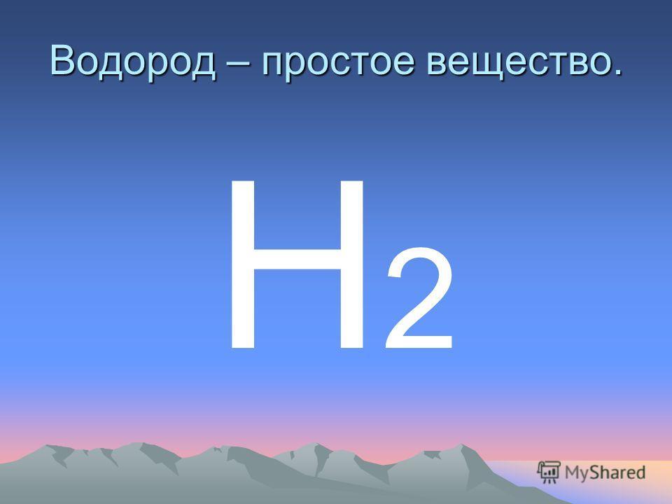 Водород – химический элемент. Характеристика водорода по периодической системе. 1. Порядковый номер. 2. Номер периода. 3. Номер группы. 4. Относительная атомная масса. 5. Валентность водорода.