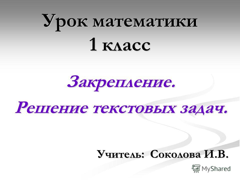 Презентация Урока Математики Во 2 Классе Сложение Вида 37+48
