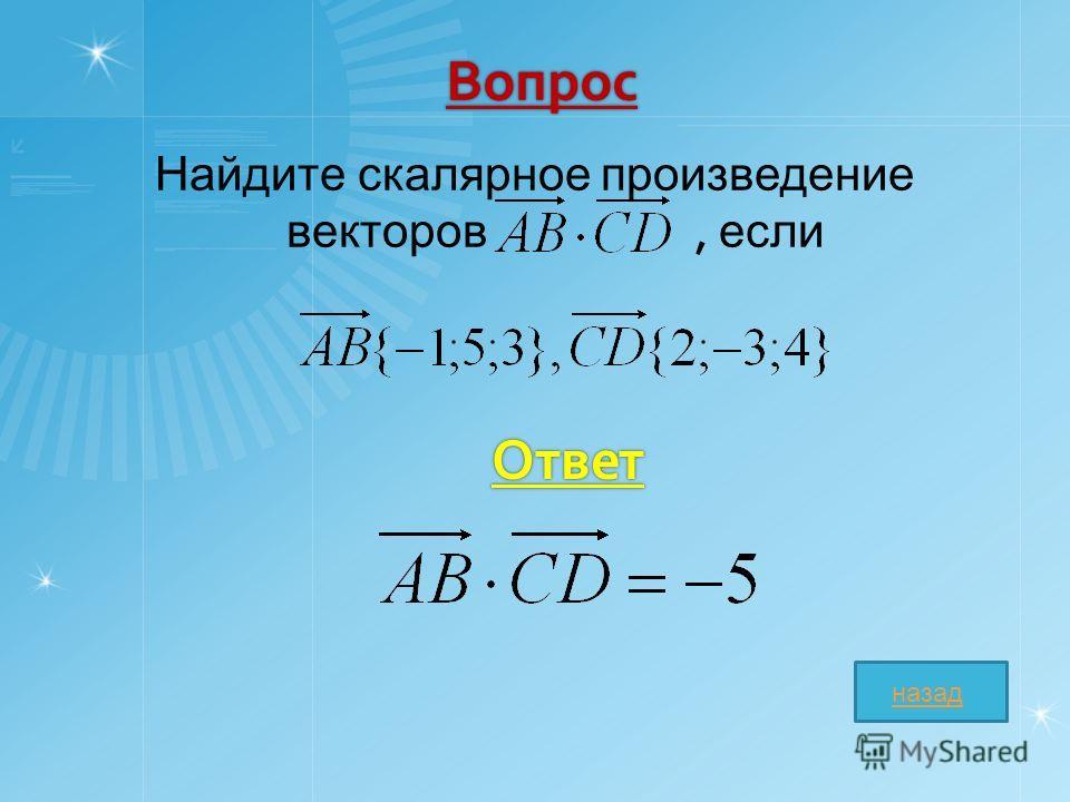 Вопрос Найдите скалярное произведение векторов, если Ответ назад