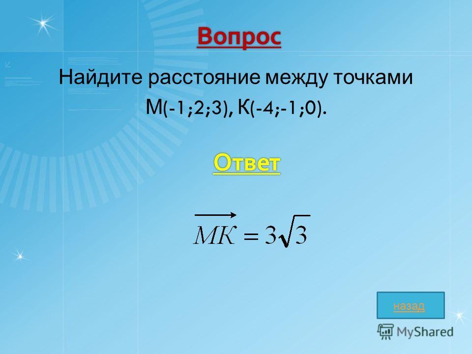 Вопрос Найдите расстояние между точками М (-1;2;3), К (-4;-1;0). Ответ назад