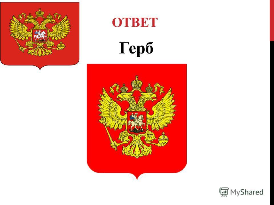 ОТВЕТ Герб
