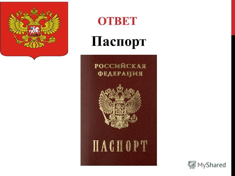 ОТВЕТ Паспорт