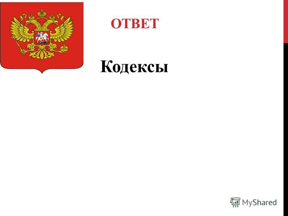 ОТВЕТ Кодексы