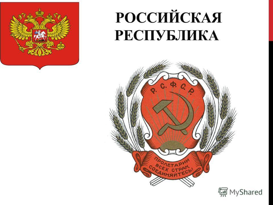 РОССИЙСКАЯ РЕСПУБЛИКА