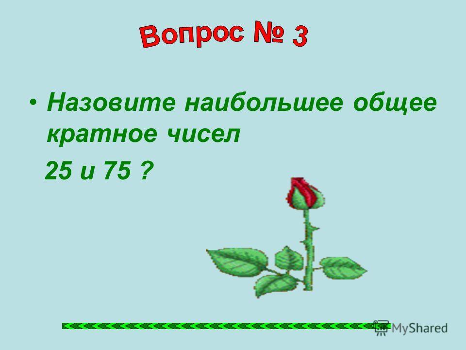 Какое число является делителем всех чисел?