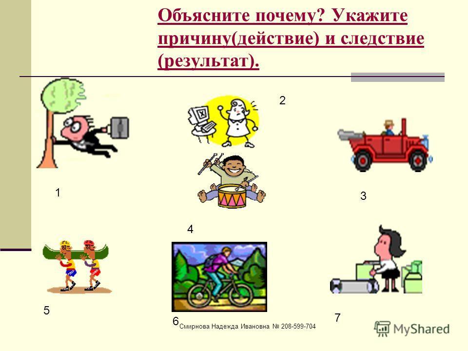 Смирнова Надежда Ивановна 208-599-704 Объясните почему? Укажите причину(действие) и следствие (результат). 1 2 3 4 5 6 7