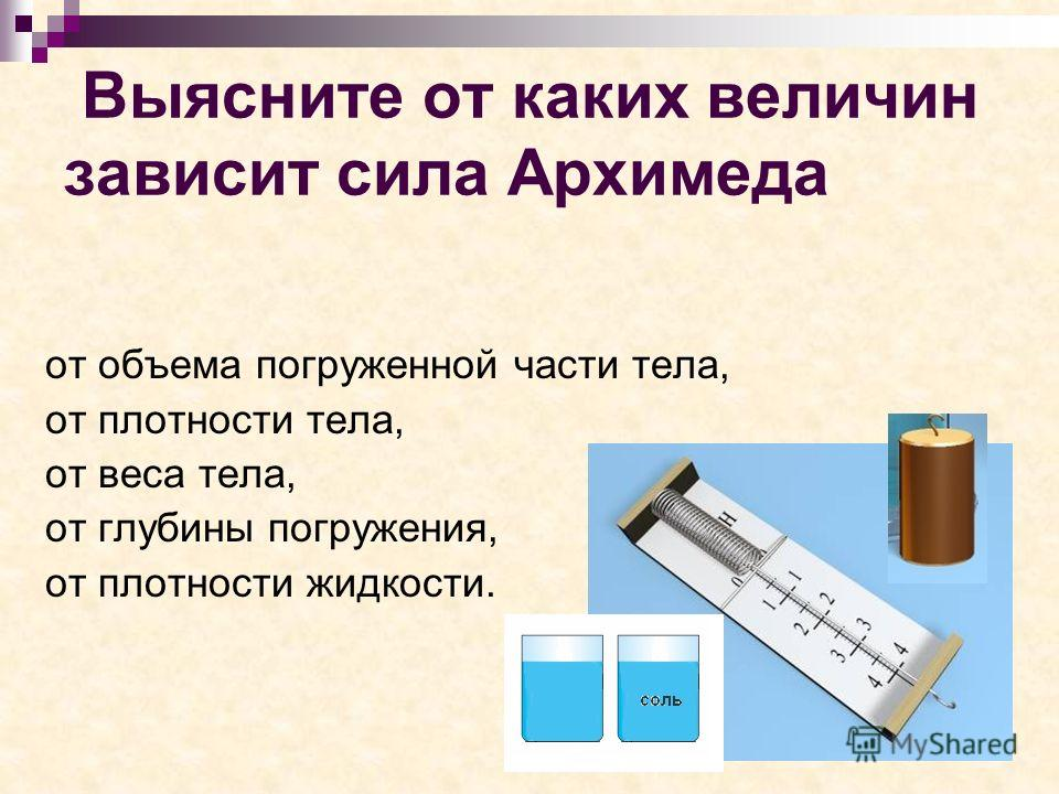 Выясните от каких величин зависит сила Архимеда от объема погруженной части тела, от плотности тела, от веса тела, от глубины погружения, от плотности жидкости.