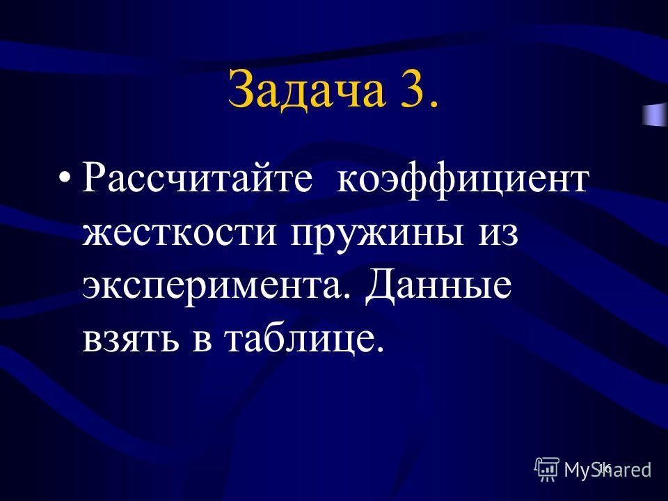15 Задача 2. Какой силой обладал Алёша Попович, если коэффициент жесткости тетивы 10 000 Н/м, а тетиву растянул на 20 см.