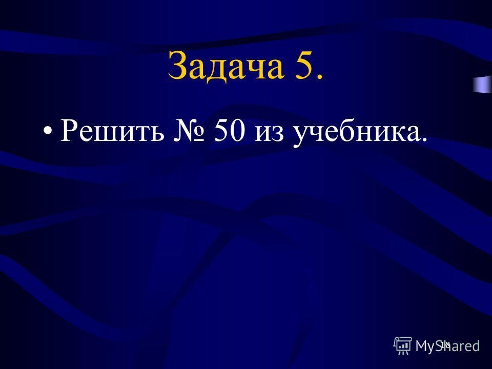 17 Задача 4. Выясните на какую длину растянет эту пружину Алёша Попович. Силу его мы нашли в задаче 2.