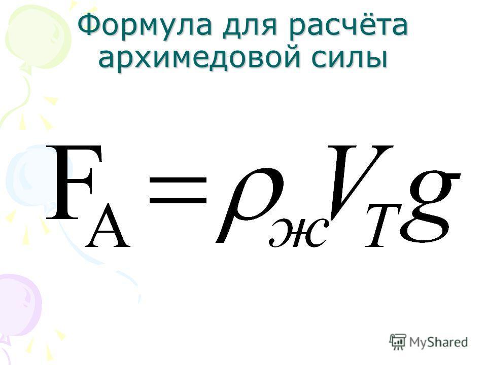 Формула для расчёта архимедовой силы