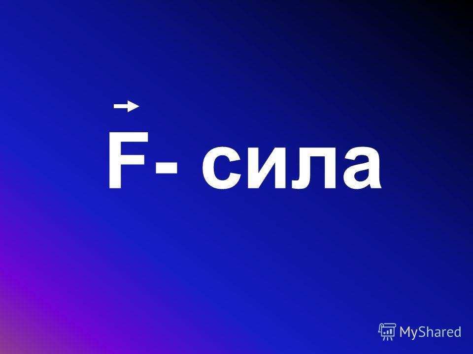 F- сила