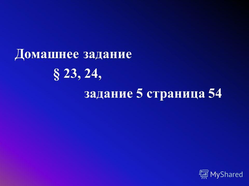 Домашнее задание § 23, 24, задание 5 страница 54