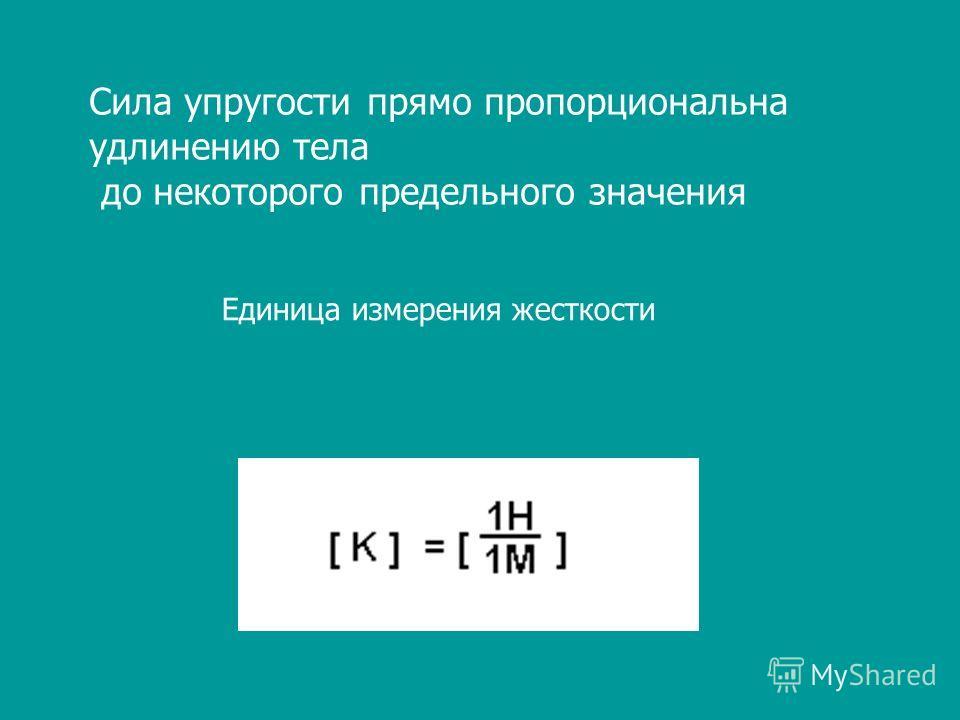 Единица измерения жесткости Сила упругости прямо пропорциональна удлинению тела до некоторого предельного значения