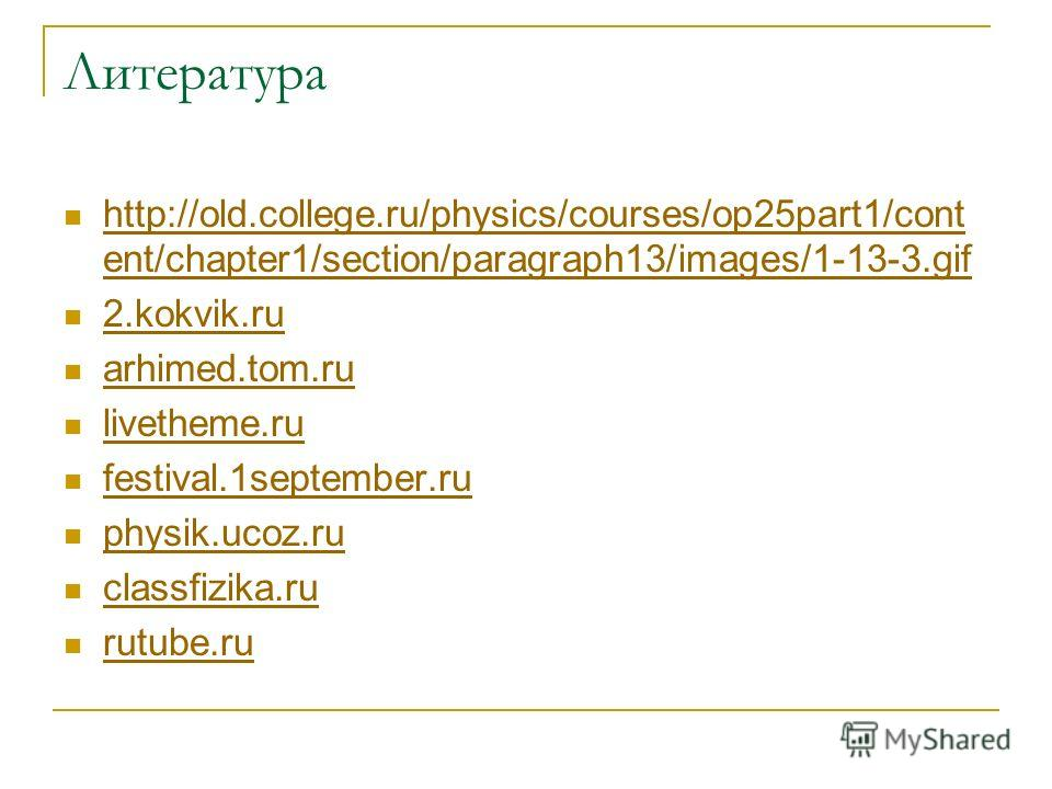 Литература http://old.college.ru/physics/courses/op25part1/cont ent/chapter1/section/paragraph13/images/1-13-3.gif http://old.college.ru/physics/courses/op25part1/cont ent/chapter1/section/paragraph13/images/1-13-3.gif 2.kokvik.ru arhimed.tom.ru live