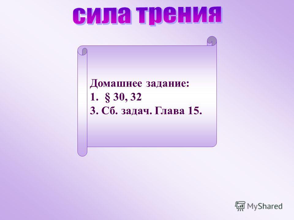 Домашнее задание: 1.§ 30, 32 3. Сб. задач. Глава 15.