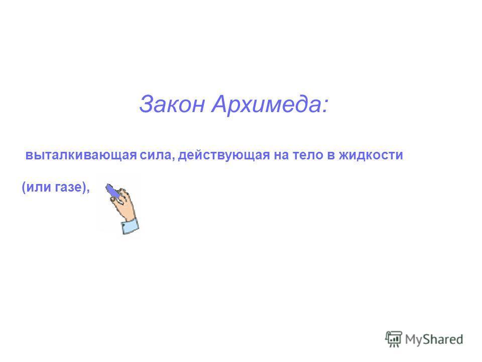 Закон Архимеда: выталкивающая сила, действующая на тело в жидкости (или газе),
