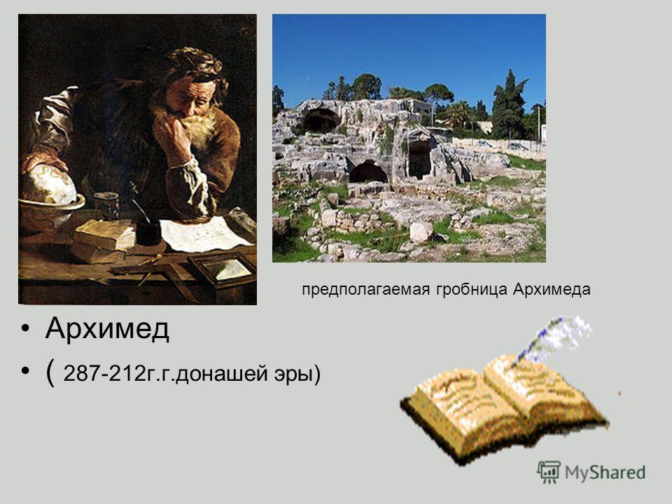 предполагаемая гробница Архимеда Архимед ( 287-212г.г.донашей эры)