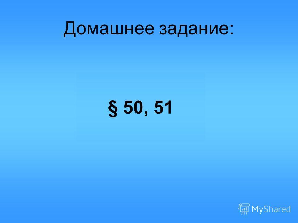 Домашнее задание: § 50, 51