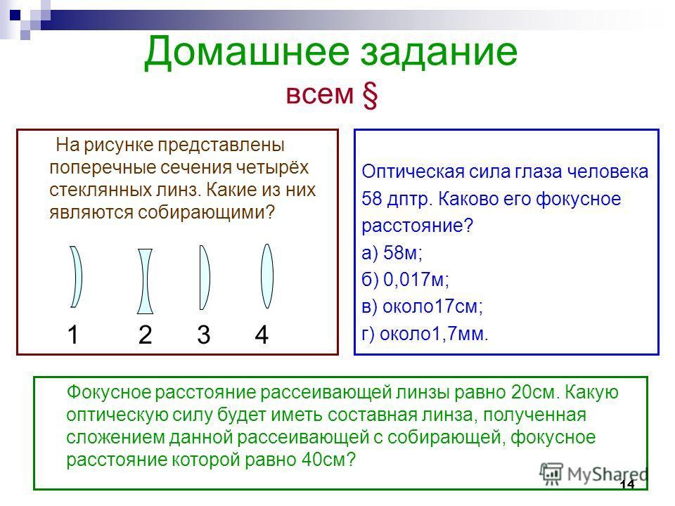 14 Домашнее задание всем § На рисунке представлены поперечные сечения четырёх стеклянных линз. Какие из них являются собирающими? Оптическая сила глаза человека 58 дптр. Каково его фокусное расстояние? а) 58м; б) 0,017м; в) около17см; г) около1,7мм.