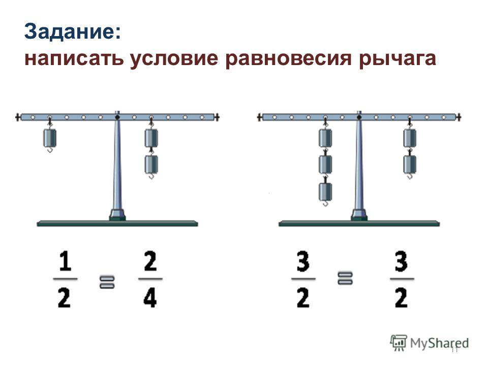 11 Задание: написать условие равновесия рычага