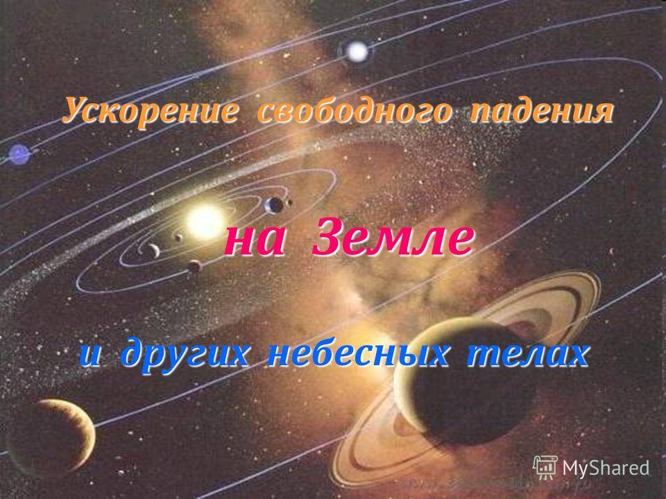 и других небесных телах Ускорение свободного падения на Земле