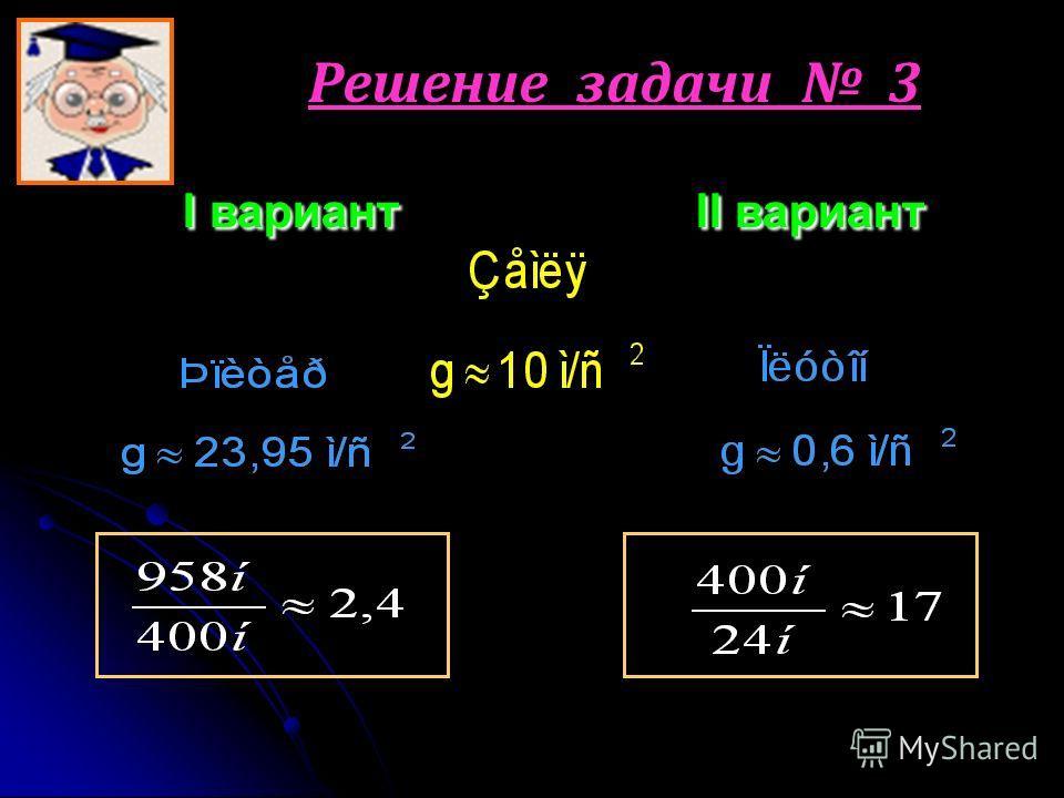 Решение задачи 3 I вариант I II вариант