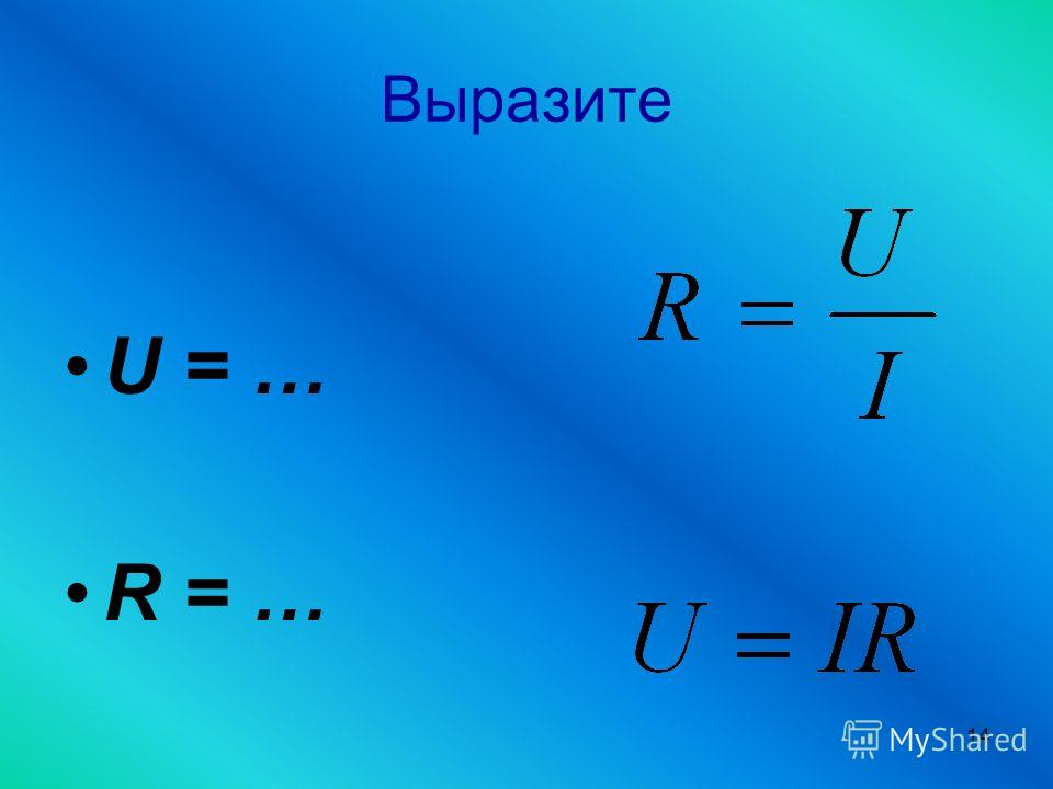 Выразите U = … R = … 14