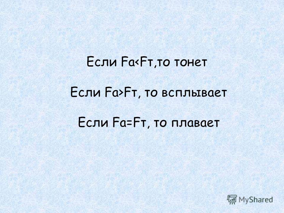 Если Fa Fт, то всплывает Если Fa=Fт, то плавает