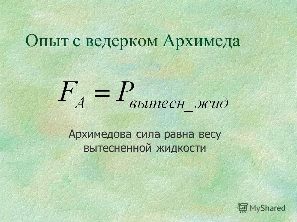 Опыт с ведерком Архимеда Архимедова сила равна весу вытесненной жидкости