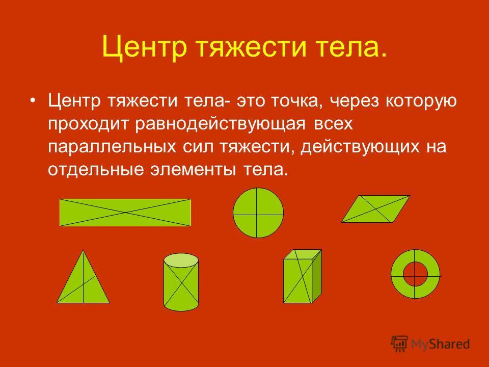 Центр тяжести тела. Центр тяжести тела- это точка, через которую проходит равнодействующая всех параллельных сил тяжести, действующих на отдельные элементы тела. Найти центр тяжести данных фигур.