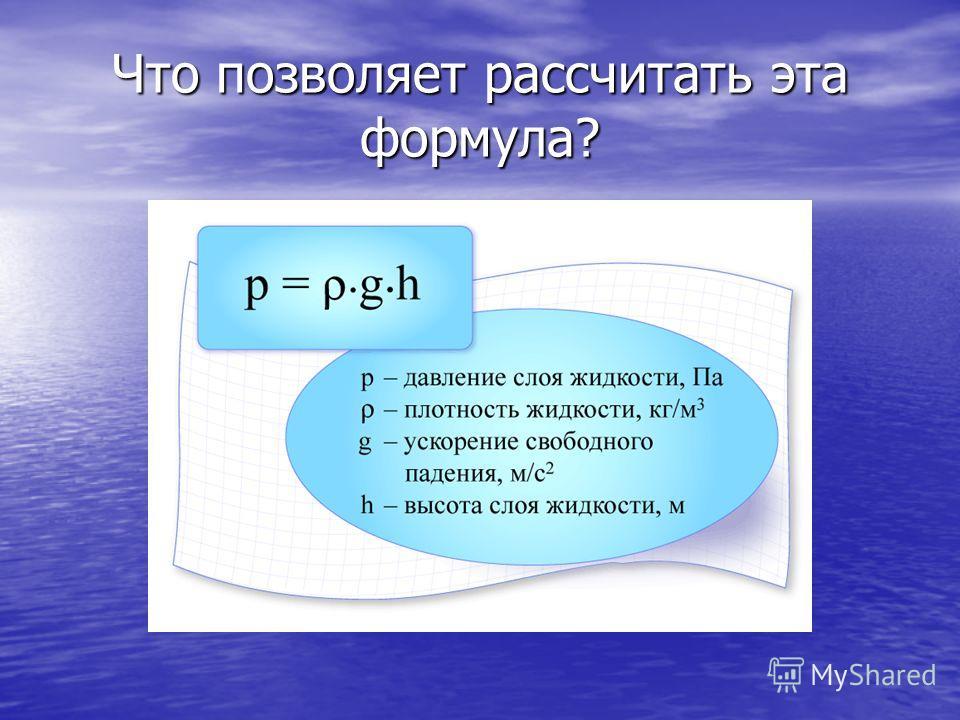 Что позволяет рассчитать эта формула?