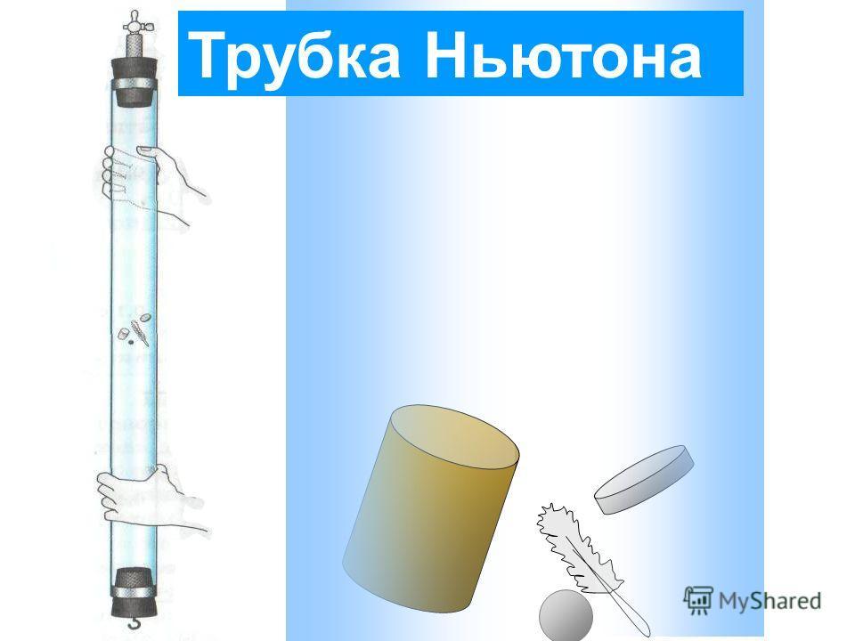 Трубка Ньютона