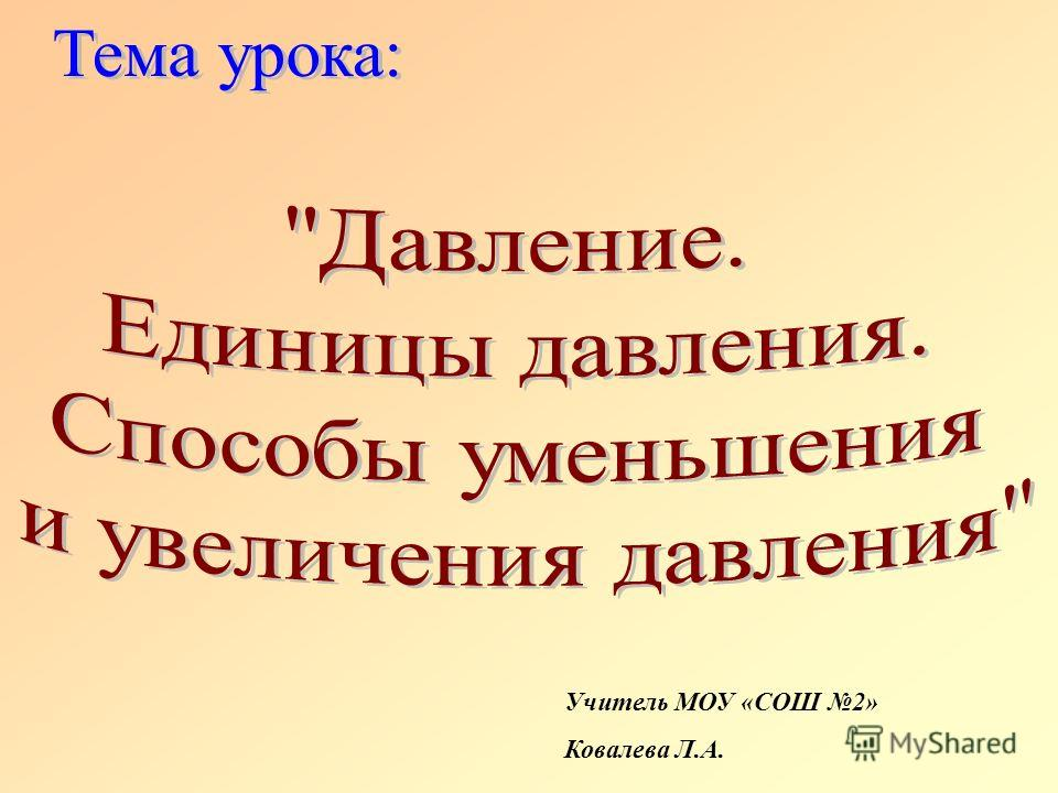 Учитель МОУ «СОШ 2» Ковалева Л.А.